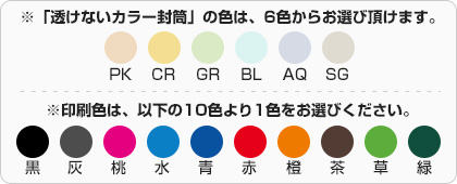 透けないカラー封筒の用紙一覧と、印刷色一覧