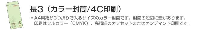 長3(カラー封筒/4C印刷)