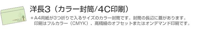 洋長3(カラー封筒/4C印刷)