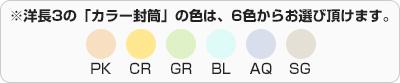 洋長3(カラー封筒/4C印刷)の用紙一覧