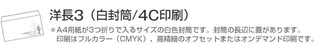 洋長3(白封筒/4C印刷)