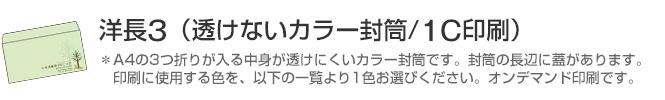 洋長3(透けないカラー封筒/1C印刷)