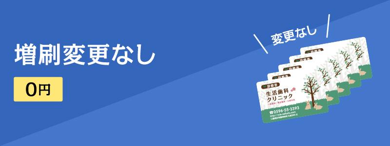 増刷変更なし 0円