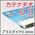 「元祖」当店の看板商品!スリムで高級感ある0.3mmPVC素材の診察券カテナチオ0.3