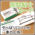 口コミ応援ツール、医院紹介カード!