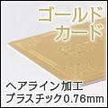 金属を模した0.76mm厚のヘアライン仕上げPVC、ゴールドカード!