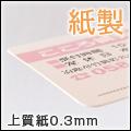 リーズナブルだけど高級感ある220kgのしっかりした紙素材、紙製カード