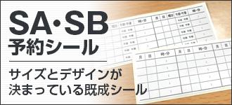 SA・SB予約シール(サイズとデザインが決まっている規制シール)
