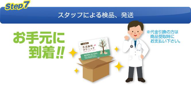 【Step.8】スタッフによる検品、発送