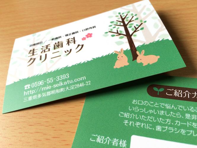 両面カラー印刷、両面マットPP仕上げの医院紹介カード・シングルです。
