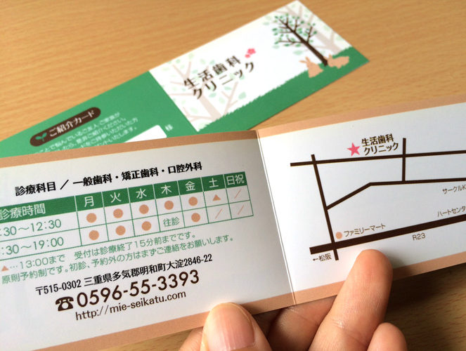 両面カラー印刷、両面マットPP仕上げの医院紹介カード・ダブルです。