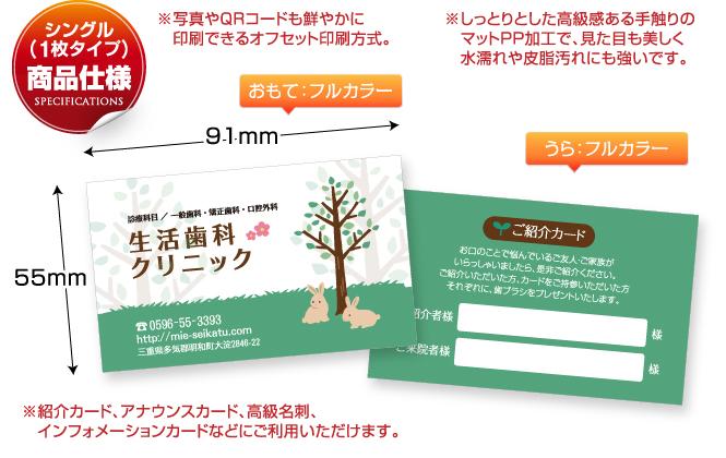 医院紹介カード(シングル)