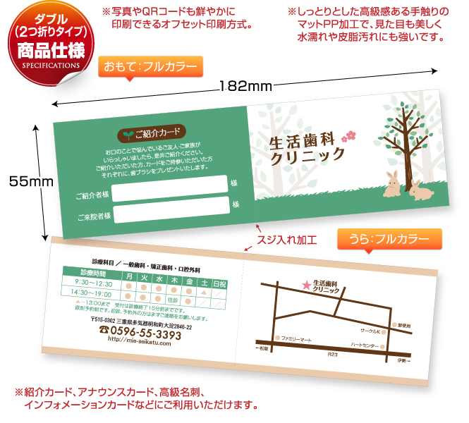 医院紹介カード(ダブル)