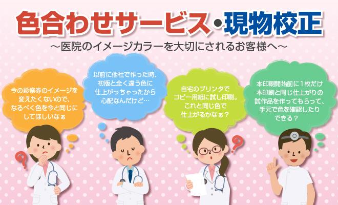 医院のイメージカラーを大切にされるお客様へ。さまざまな疑問にお答えいたします!