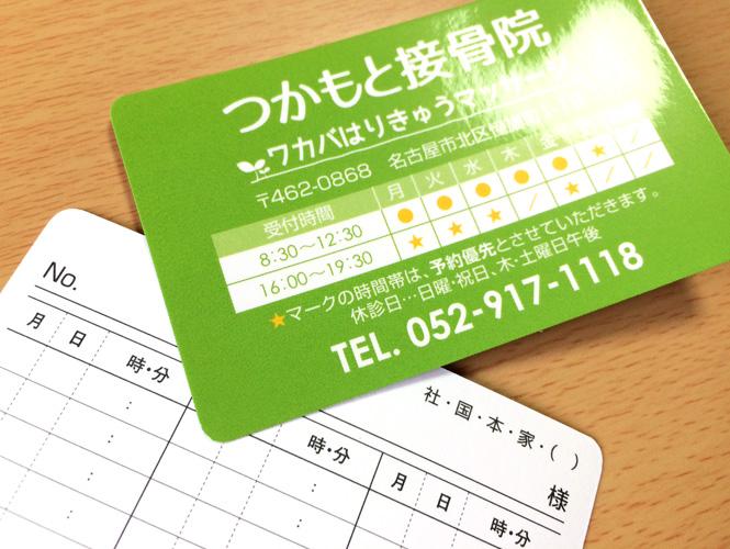 格安ながらお値段以上の満足感!「紙製診察券」です。