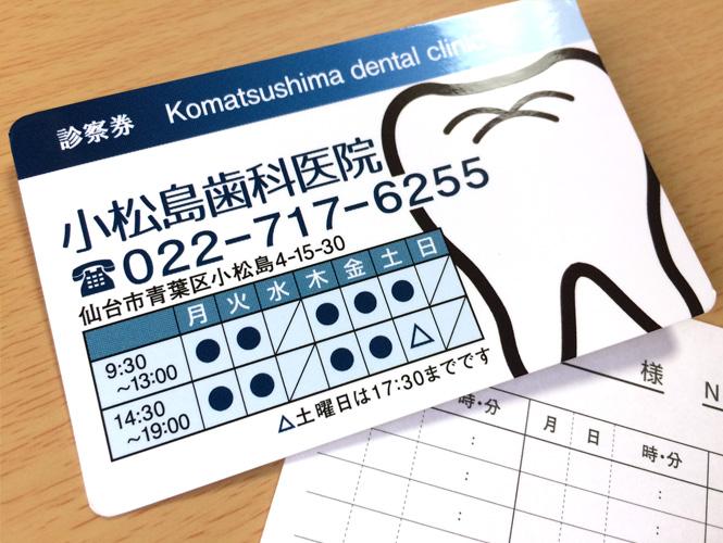 角丸加工(R3)は料金内に含まれています。