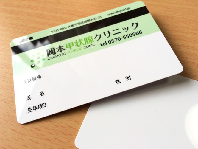 磁気テープ付きのプラスチック診察券です!