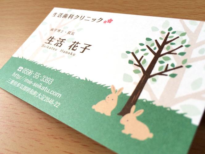 診察券デザインを元にデザイナーおまかせで、楽々作成!