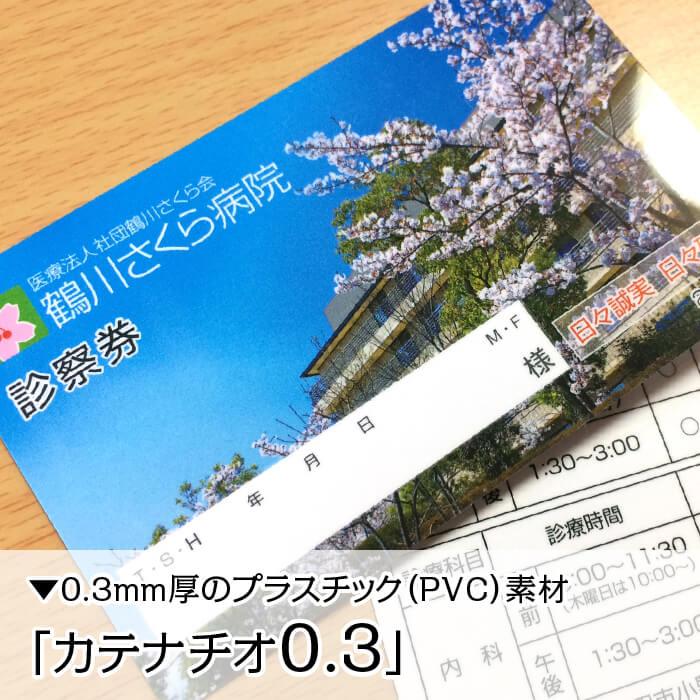 0.3mm厚のプラスチックカード、カテナチオ0.3
