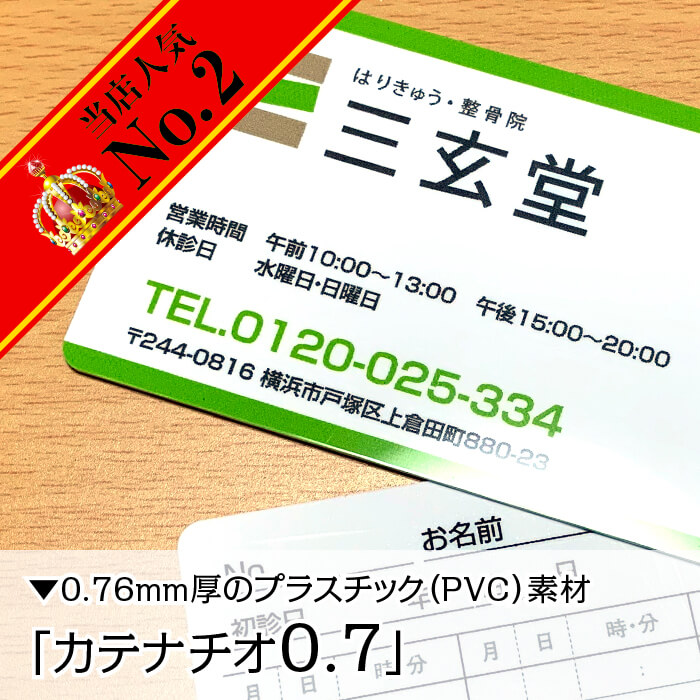 0.76mm厚のプラスチックカード、カテナチオ0.7