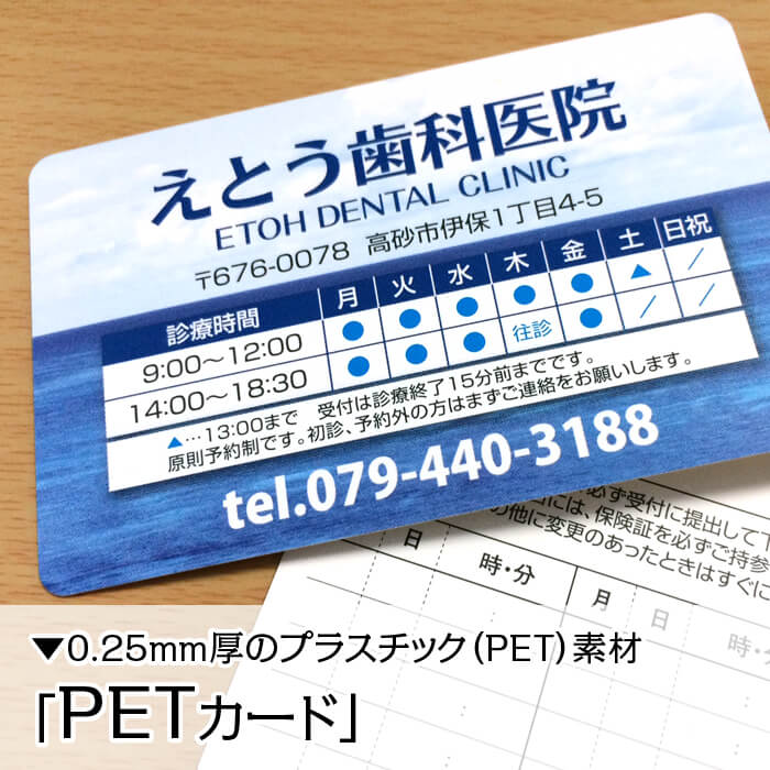 0.25mm厚の薄型PET素材、PETカード