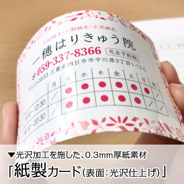220kg厚の高級紙素材、紙製カード(おもて面光沢仕上げ)
