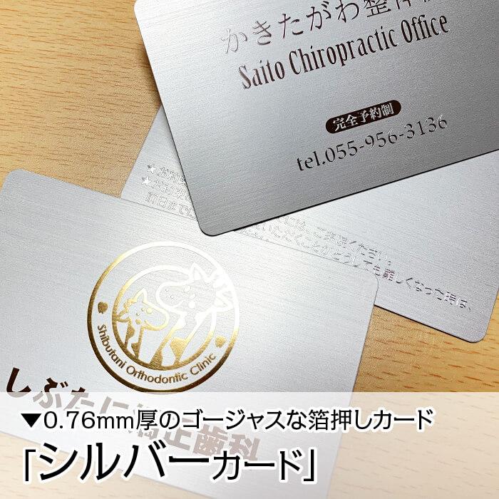 0.76mm厚のVIP向けヘアラインカード、シルバーカード