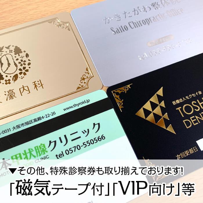 その他、特殊診察券も取り揃えております!磁気テープ付、VIP向け等
