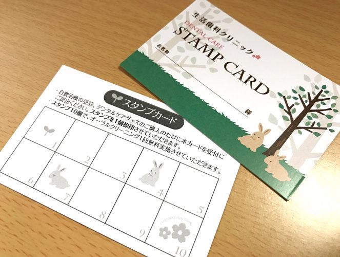 自費診療やデンタルグッズ購入に使えるスタンプカード・ポイントカードです