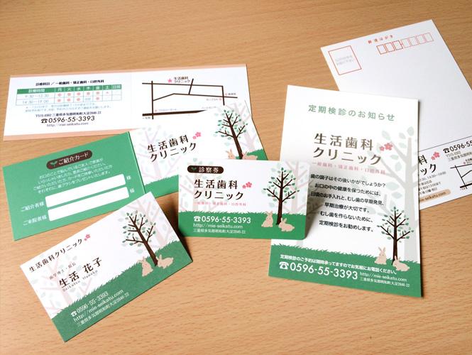 名刺・紹介カード・リコールはがき・封筒・薬袋・リーフレットなど