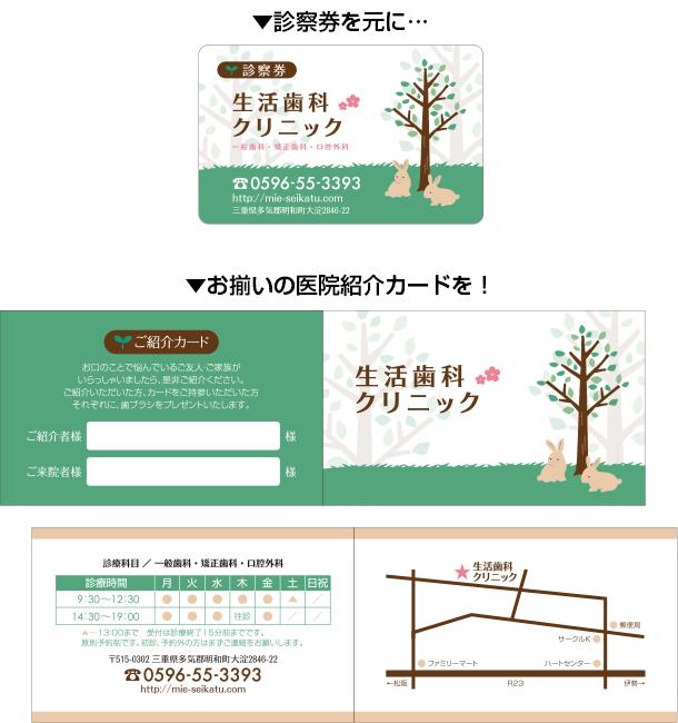 医院紹介カード