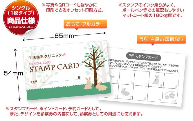 スタンプカード(シングル)