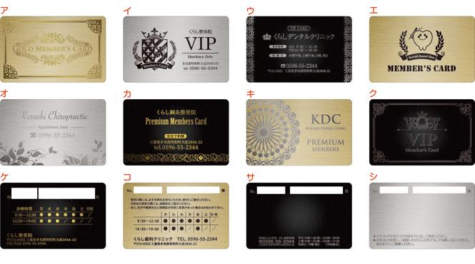 VIPカードテンプレート