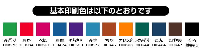 印刷色はこちらの12色の中からお選び頂けます。